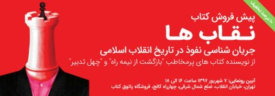 آغاز پیش فروش کتاب نقاب ها: جریان شناسی نفوذ در تاریخ انقلاب اسلامی ایران