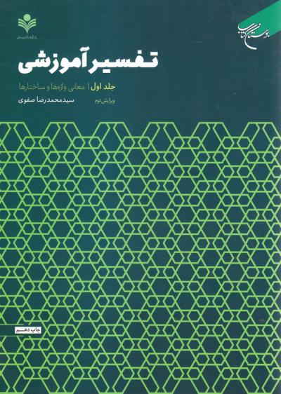تفسیر آموزشی - جلد اول: معانی واژه ها و ساختارها
