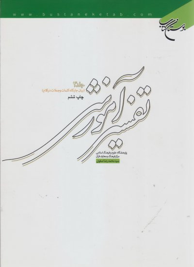 تفسیر آموزشی - جلد سوم: بیان جایگاه کلمات و جملات در کلام