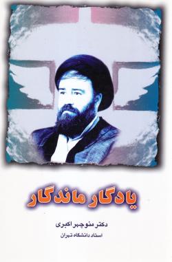 یادگار ماندگار: مجموعه مقالات درباره افکار، اندیشه ها و مواضع حاج سید احمد خمینی