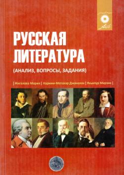 ادبیات روسی (تحلیل، پرسش، تکلیف): برای دانشجویان ایرانی زبان و ادبیات روسی