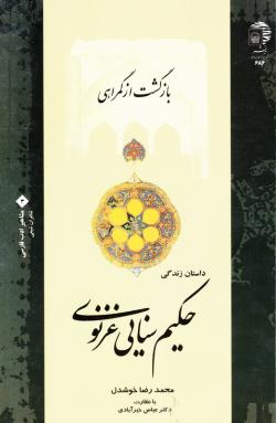 مشاهیر ادب فارسی 3: بازگشت از گمراهی (داستان زندگی حکیم سنایی غزنوی)