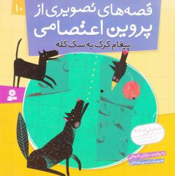 قصه های تصویری از پروین اعتصامی 10: پیغام گرگ به سگ گله