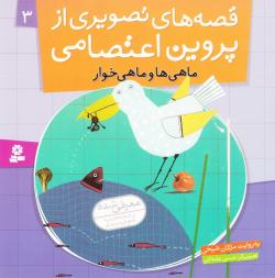 قصه های تصویری از پروین اعتصامی 3: ماهی ها و ماهی خوار