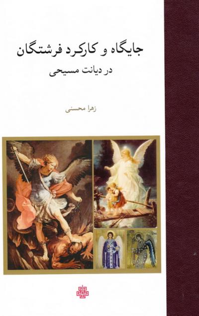 جایگاه و کارکرد فرشتگان در دیانت مسیحی