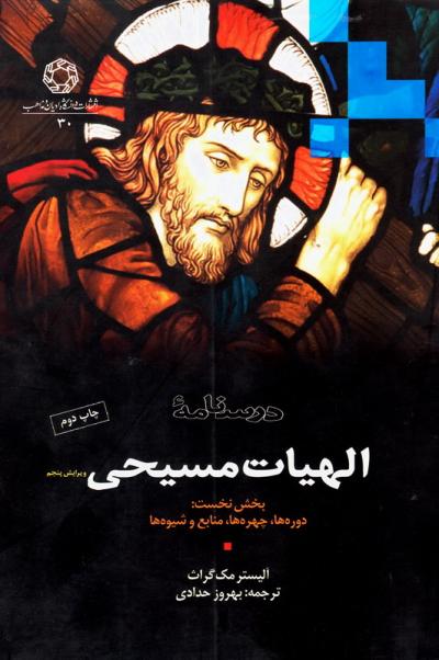 درسنامه الهیات مسیحی - بخش نخست: دوره ها، چهره ها، منابع و شیوه ها