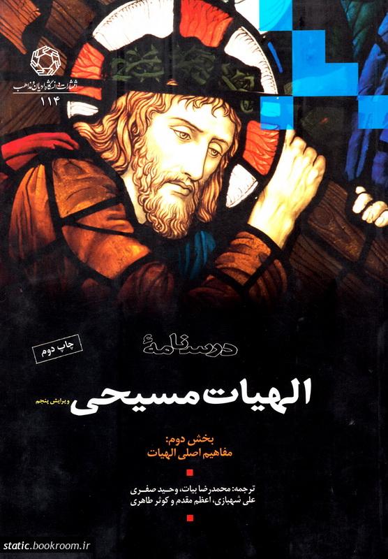 درسنامه الهیات مسیحی - بخش دوم: مفاهیم اصلی الهیات