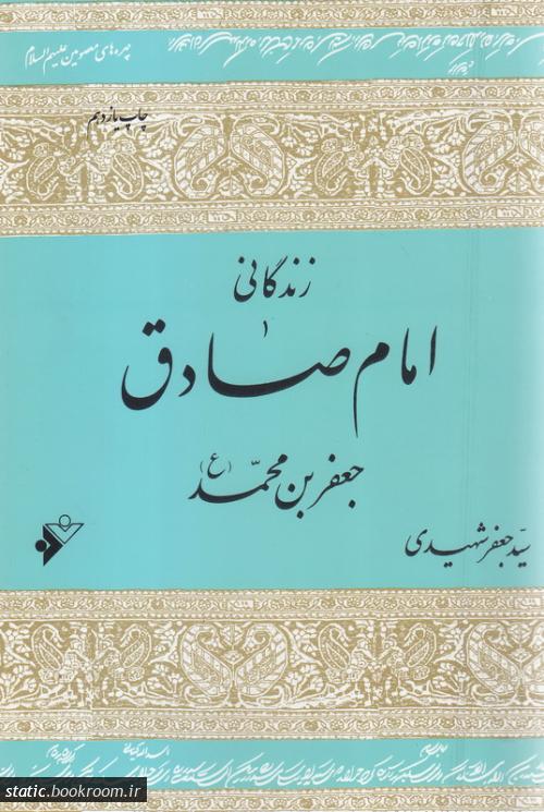 زندگانی امام صادق، جعفر بن محمد (ع)