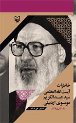 خاطرات آیت الله العظمی سید عبدالکریم موسوی اردبیلی (1304 - 1395)