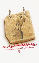روزشمار انقلاب اسلامی در یزد