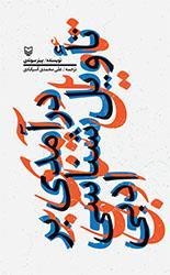 درآمدی بر تاویل شناسی ادبی