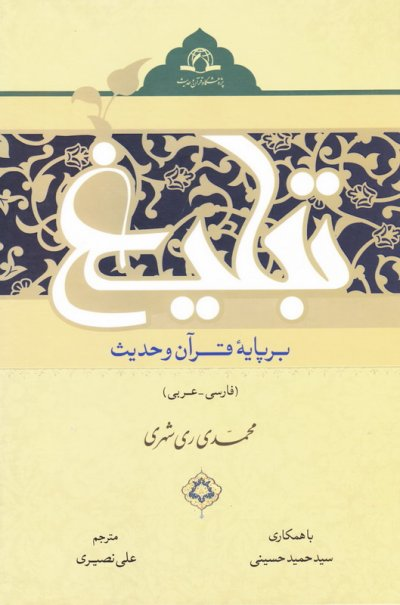 تبلیغ بر پایه قرآن و حدیث