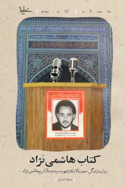 صاحبدلان - جلد نهم: کتاب هاشمی نژاد