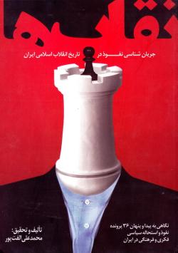 نقاب ها: جریان شناسی نفوذ در تاریخ انقلاب اسلامی ایران؛ نگاهی به پیدا و پنهان 36 پرونده نفوذ و استحاله سیاسی، فکری و فرهنگی ایران