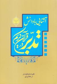 آشنایی با دانش تدبر در قرآن کریم