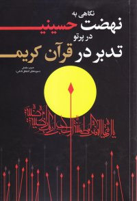 نگاهی به نهضت حسینی در پرتو تدبر در قرآن کریم