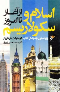 اسلام و سکولاریسم از آغاز تا امروز: ویراستی جدید از کتاب دو حرکت در تاریخ