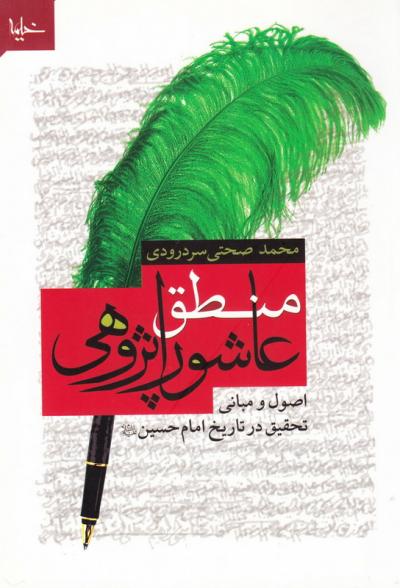 منطق عاشوراپژوهی: اصول و مبانی تحقیق در تاریخ امام حسین (ع)