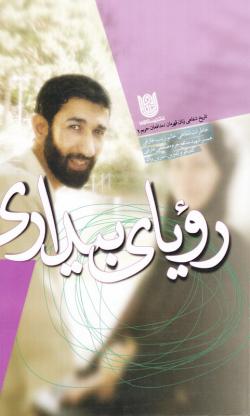 رویای بیداری: خاطرات شفاهی خانم زینب عارفی همسر شهید مدافع حرم مصطفی عارفی