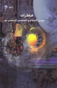 خاطرات حجت الاسلام و المسلمین اسماعیل فردوسی پور