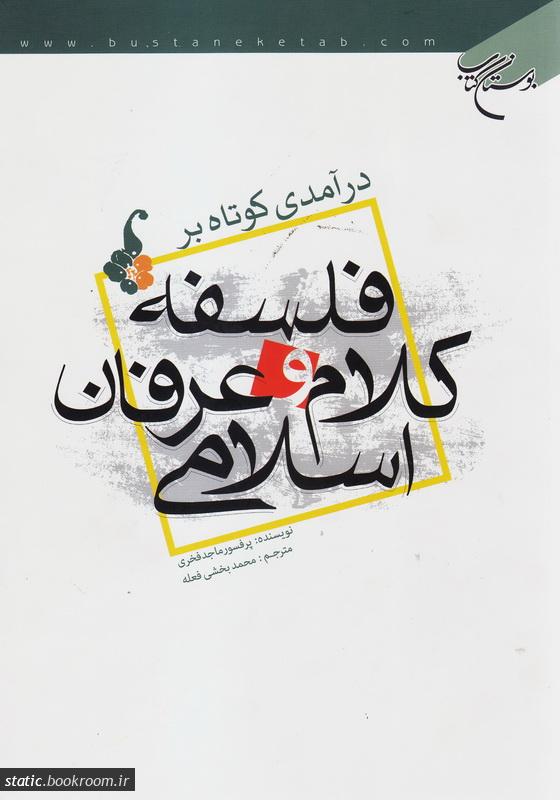 درآمدی کوتاه بر فلسفه، کلام و عرفان اسلامی
