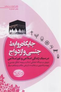 جایگاه روابط جنسی و ازدواج در سبک زندگی اسلامی و غیراسلامی