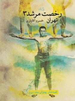 رخصت مرشد: تهران