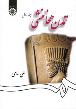 تمدن هخامنشی - جلد اول