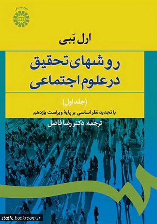 روش های تحقیق در علوم اجتماعی - جلد اول: نظری - عملی