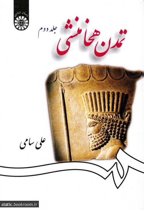 تمدن هخامنشی - جلد دوم