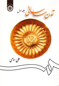 تمدن ساسانی (دوره دو جلدی)