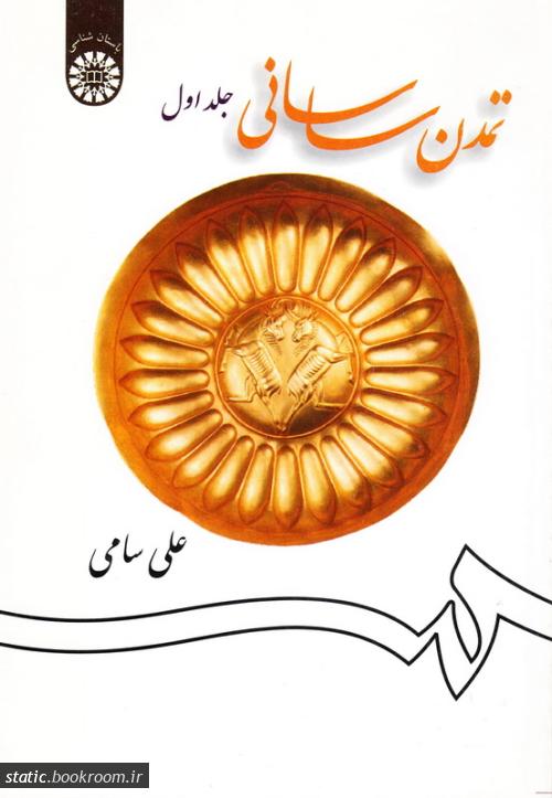 تمدن ساسانی - جلد اول
