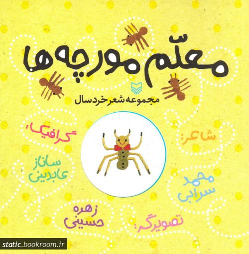 معلم مورچه ها