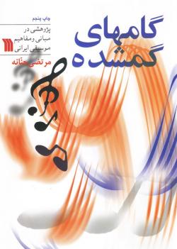 گامهای گمشده: پژوهشی در مبانی و مفاهیم موسیقی ایرانی