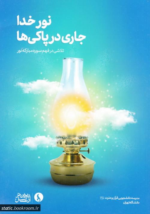 نور خدا جاری در پاکی ها: تلاشی در فهم سوره مبارکه نور