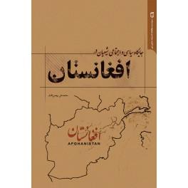 جایگاه سیاسی و اجتماعی شیعیان در افغانستان