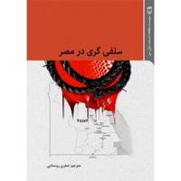 سلفی گری در مصر و دوره جدید