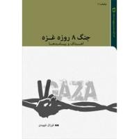 جنگ ۸ روزه غزه : اهداف و پیامدها