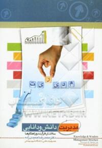 مدیریت دانش و دانایی: ساختار، فرایندها و ساز و کارها