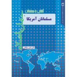 آشنایی با مسلمانان جهان اسلام: مسلمانان آمریکا