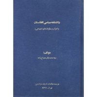 دانشنامه سیاسی افغانستان: احزاب و سازمان های اجتماعی