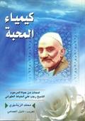 کیمیاء المحبه: لمحات من حیاه العارف الواصل المرحوم الشیخ رجب علی الخیاط الطهرانی (1300 - 1381ق)