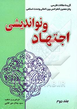 اجتهاد و نواندیشی : گزیده مقالات فارسی پانزدهمین کنفرانس بین المللی وحدت اسلامی - جلد دوم
