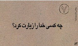 «چه کسی خدا را زیارت کرده است؟» به فارسی و عربی منتشر شد
