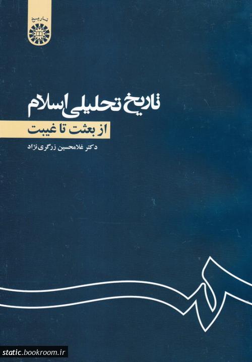 تاریخ تحلیلی اسلام: از بعثت تا غیبت