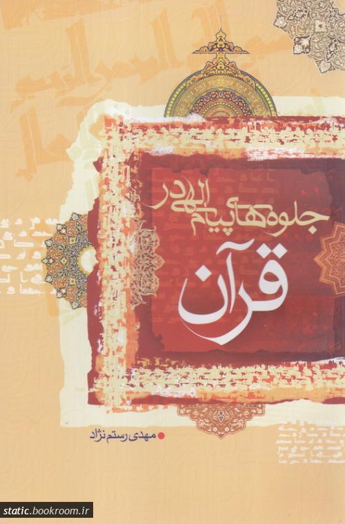جلوه های پیام الهی در قرآن