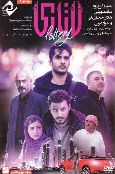 لوح فشرده فیلم سینمایی لاتاری