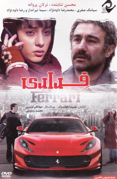 لوح فشرده فیلم سینمایی فراری