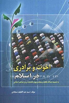 اخوت و برادری در اسلام (به ضمیمه دیدگاه یکصد و پنجاه و چهار دانشمند درباره مذاهب اسلامی)