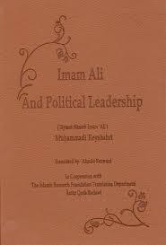سیاست نامه امام علی (ع) (انگلیسی)